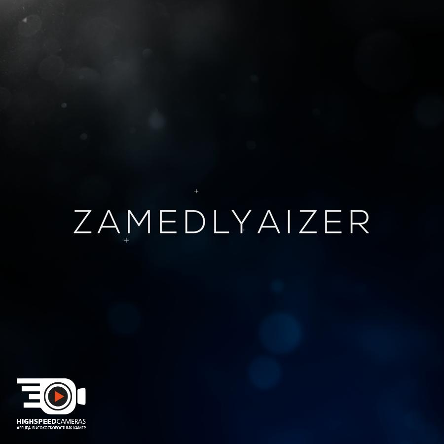 ZAMEDLYAIZER