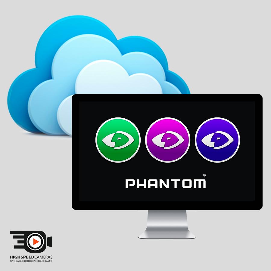 Аренда камер phantom в Москве